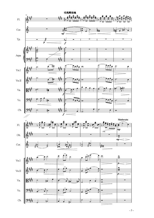呼唤钢琴谱 第5页