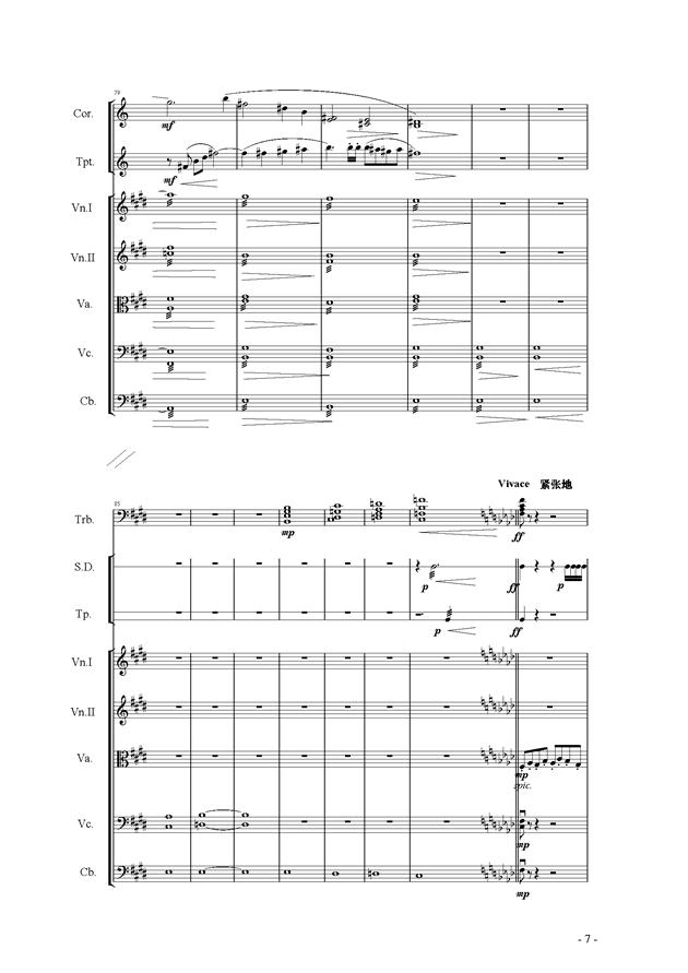 呼唤钢琴谱 第7页