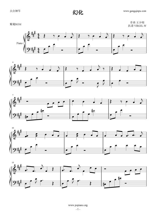 幻化钢琴谱 第1页