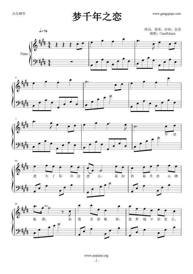 梦千年之恋钢琴谱 第1页