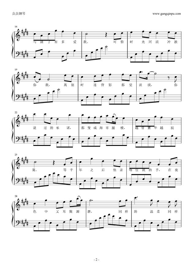 梦千年之恋,梦千年之恋钢琴谱,梦千年之恋钢琴谱网,梦千年之恋