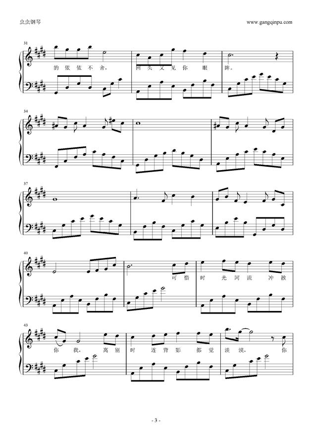 梦千年之恋钢琴谱 第3页