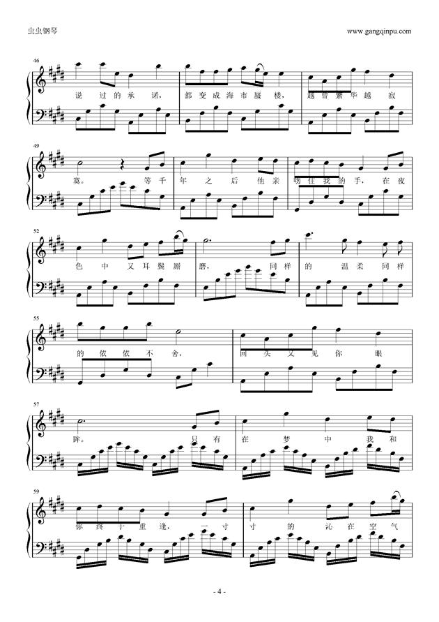 梦千年之恋钢琴谱 第4页