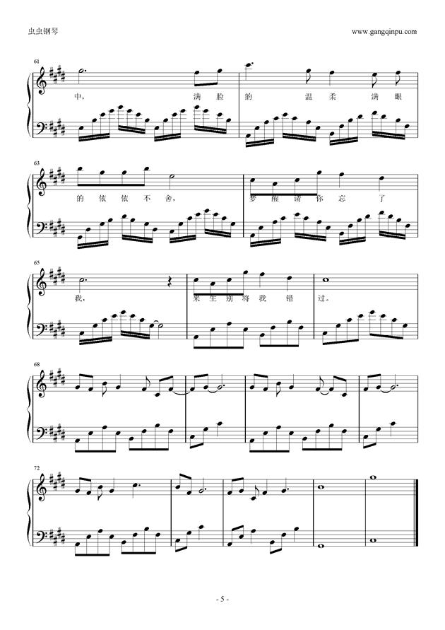 梦千年之恋钢琴谱 第5页