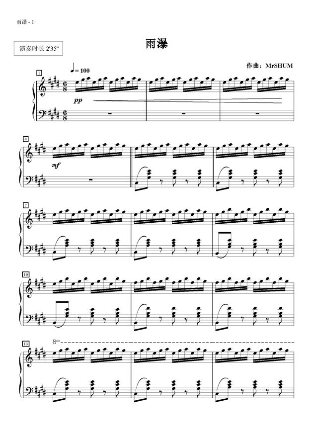 降临钢琴曲谱_华晨宇降临钢琴简谱