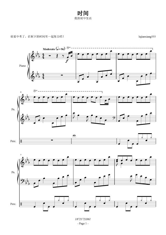 时间钢琴谱 第1页