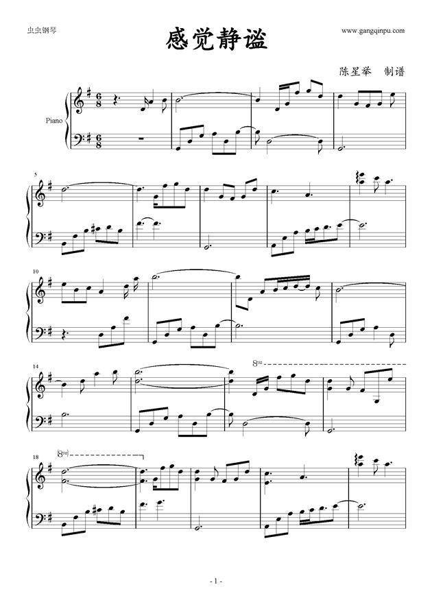 感觉静谧钢琴谱 第1页