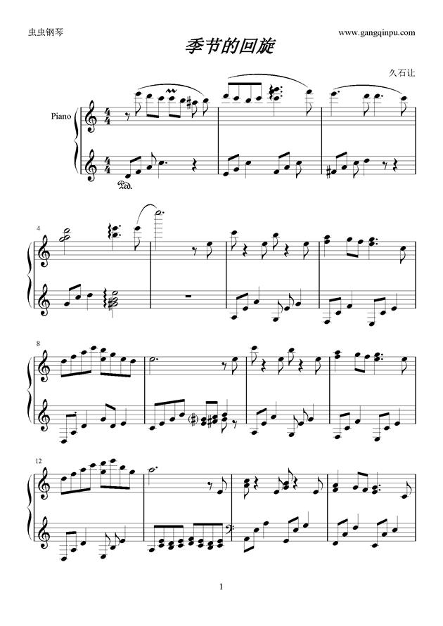 季节的回旋钢琴谱 第1页