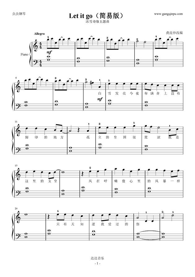 let it go钢琴谱 第1页