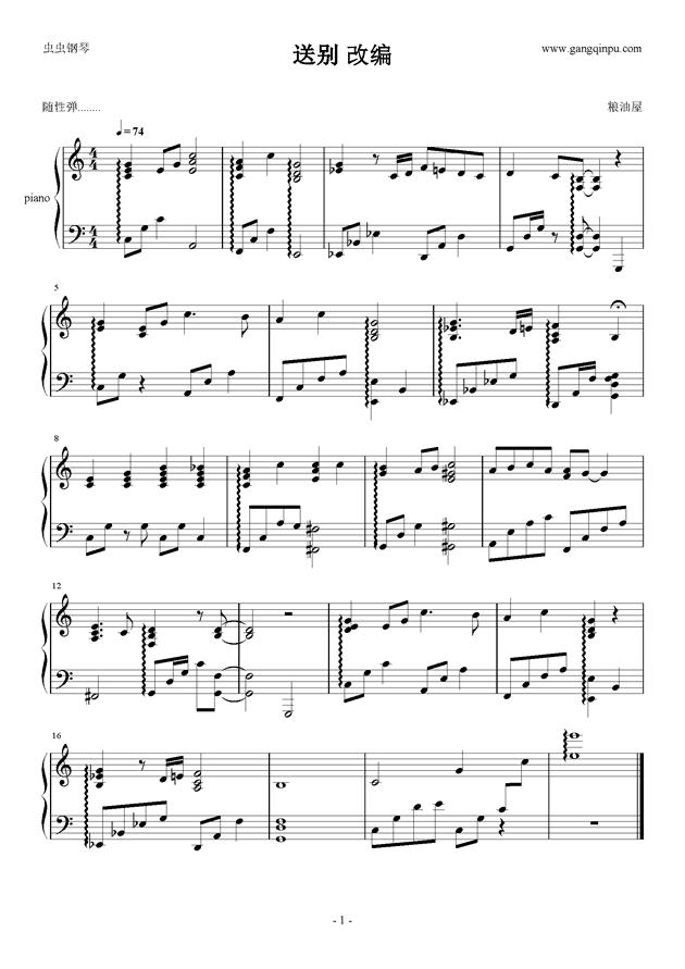 带谱子的《送别》-送别 改编,送别 改编钢琴谱,送别 改编钢琴谱网,送别 改编钢琴谱