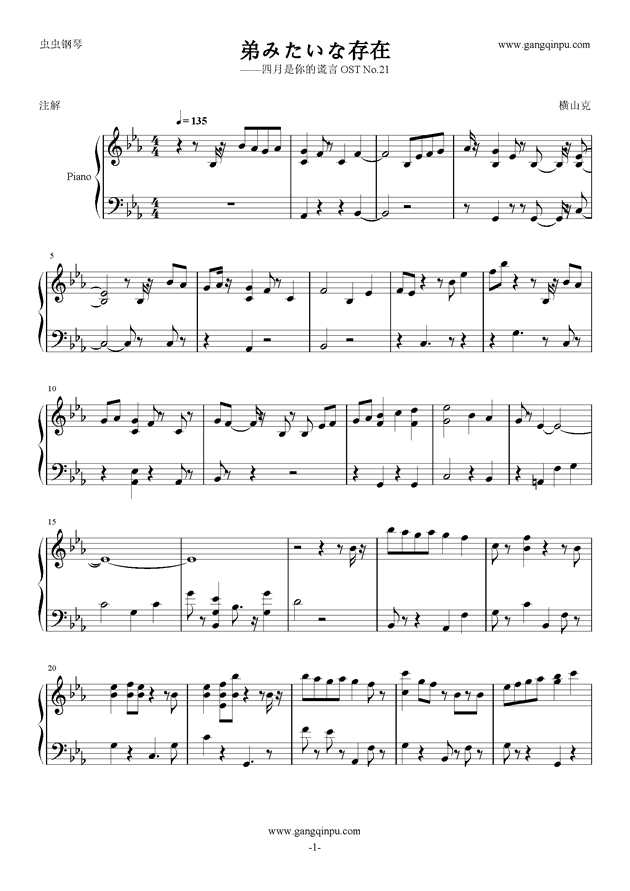 弟みたいな存在―short ver.钢琴谱 第1页