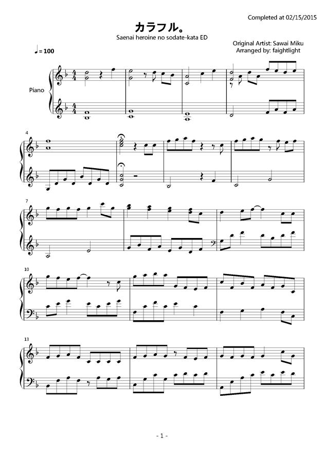 カラフル钢琴谱 第1页
