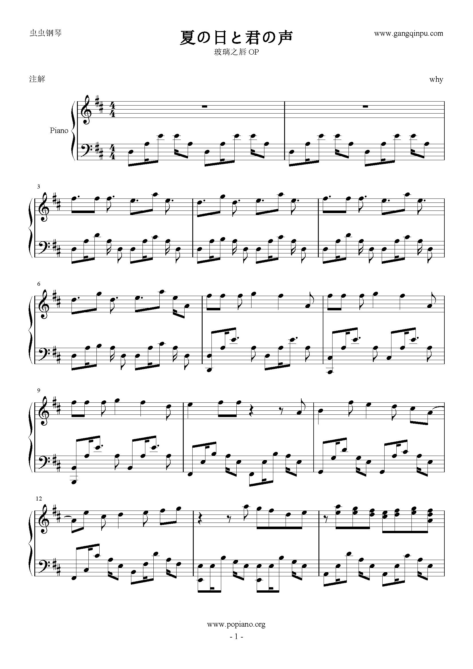 夏の喚く钢琴谱