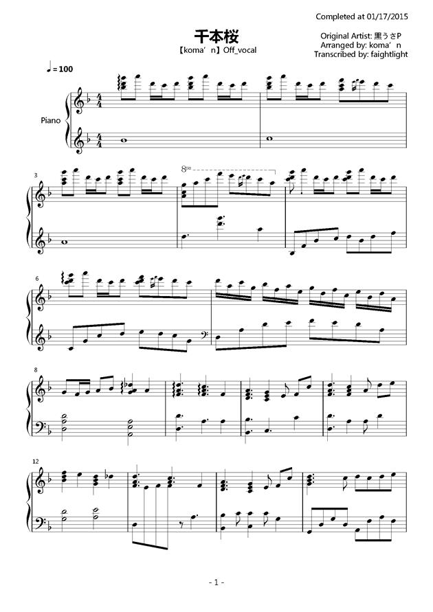 千本樱钢琴谱 第1页