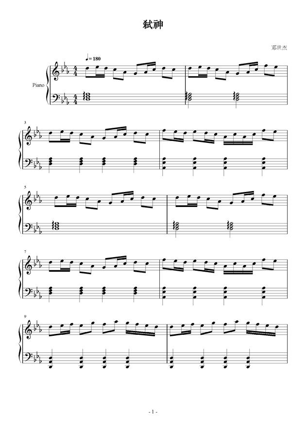 �s神钢琴谱 第1页