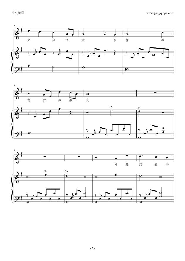 卷珠帘 伴奏谱,卷珠帘 伴奏谱钢琴谱,卷珠帘 伴奏谱钢琴谱网,卷珠