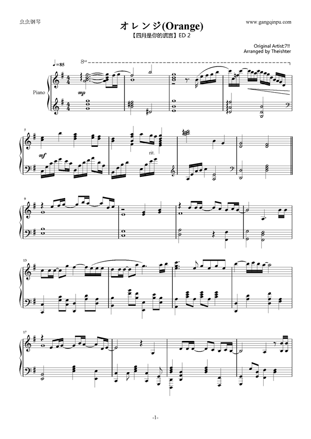 オレンジ(Orange)钢琴谱 第1页