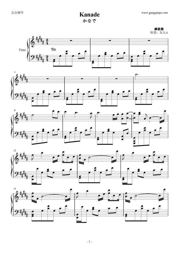 Kanade钢琴谱 第1页