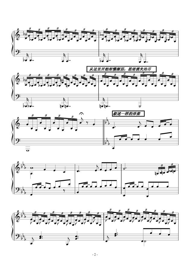 心葬!15年修改钢琴谱 第2页
