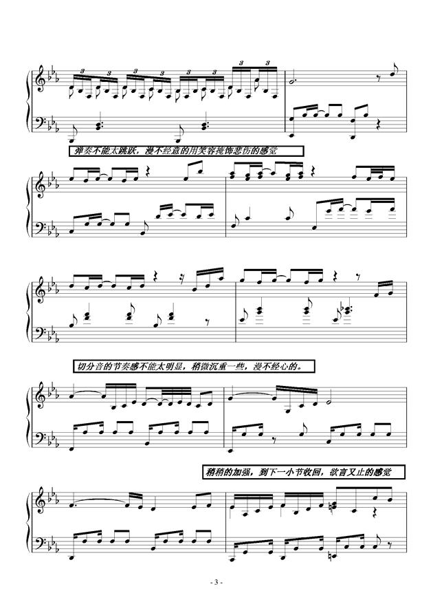 心葬!15年修改钢琴谱 第3页