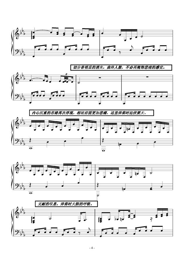 心葬!15年修改钢琴谱 第4页