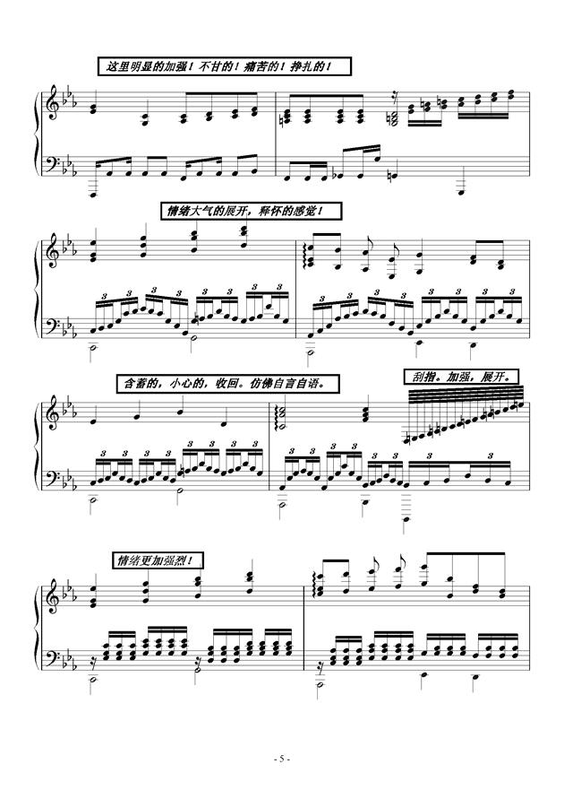 心葬!15年修改钢琴谱 第5页