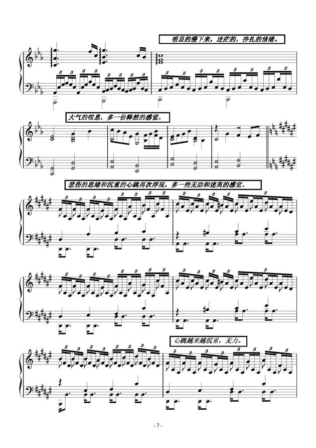 心葬!15年修改钢琴谱 第7页