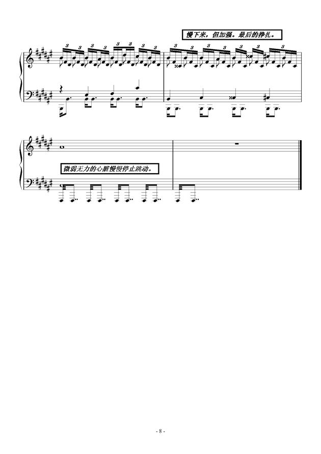 心葬!15年修改钢琴谱 第8页