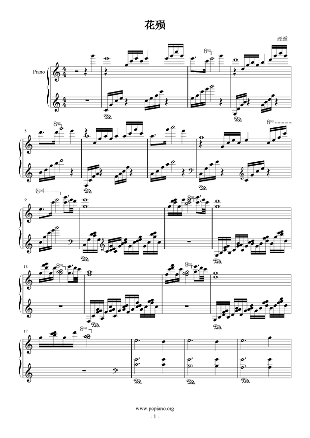 花殒钢琴谱 第1页