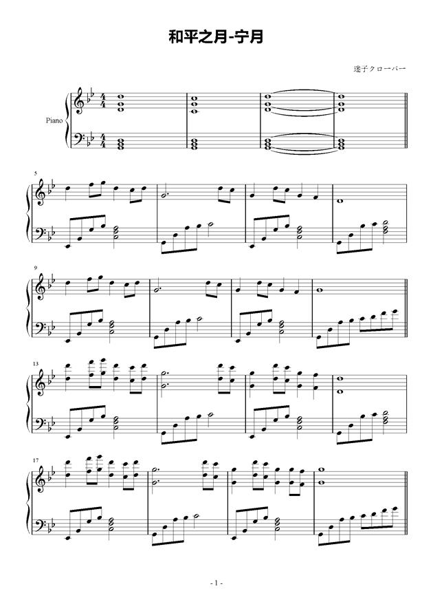 宁月钢琴谱 第1页