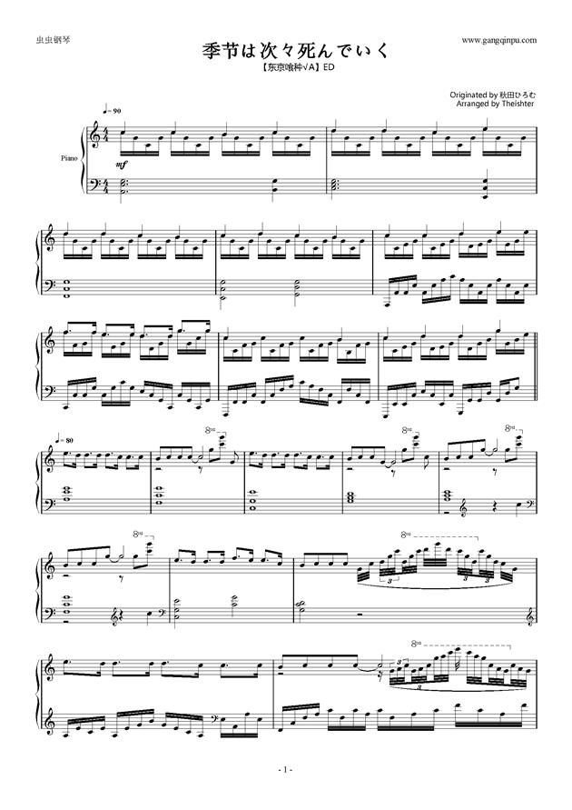 は次々死んでいく钢琴谱 第1页