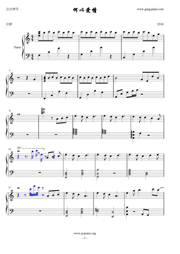 何以笙箫默主题曲 何以爱情, 何以笙箫默主题曲 何以爱情钢琴谱,