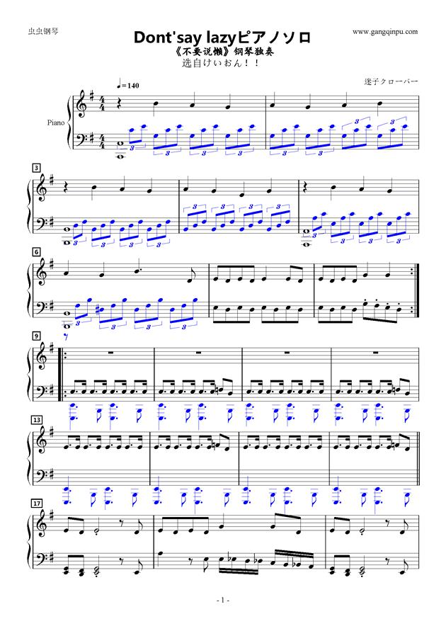Dont'say lazyピアノソロ钢琴谱 第1页