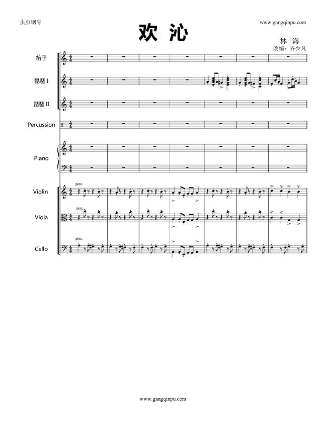 欢沁钢琴谱 第1页