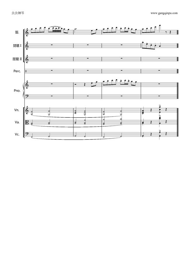欢沁钢琴谱 第27页