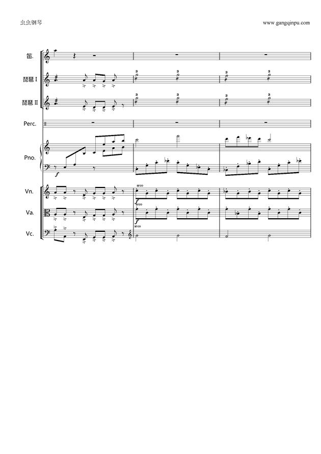欢沁钢琴谱 第8页