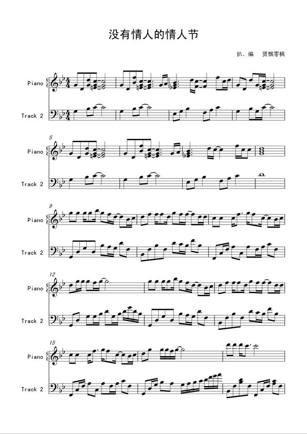 没有情人的情人节钢琴谱 第1页
