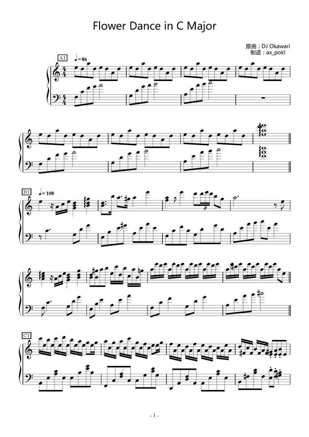 Flower Dance in C Major钢琴谱 第1页