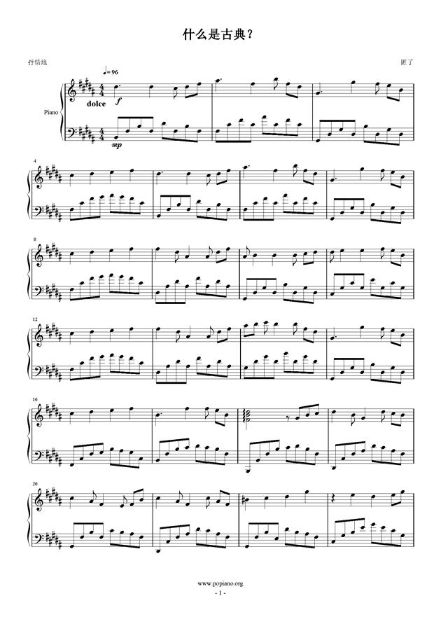 曲谱网是什么_钢琴简单曲谱