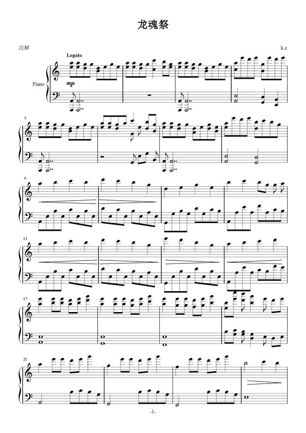 龙神祭钢琴谱 第1页