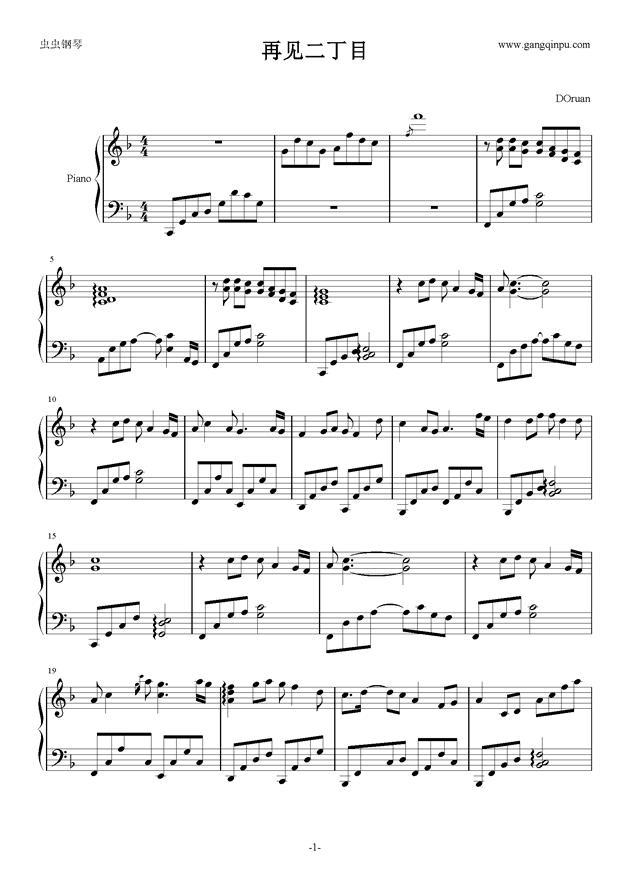 再见二丁目钢琴谱 第1页