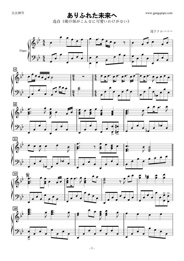 未来へ 钢琴谱