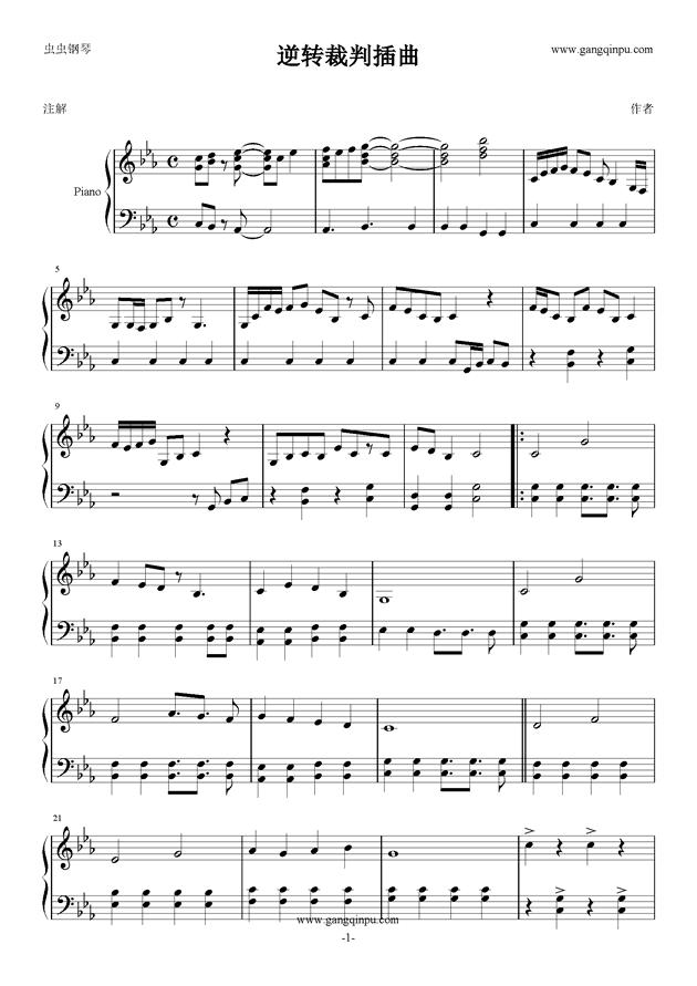 宇宙戦舰ヤマト简谱-逆转裁判 钢琴谱 江户
