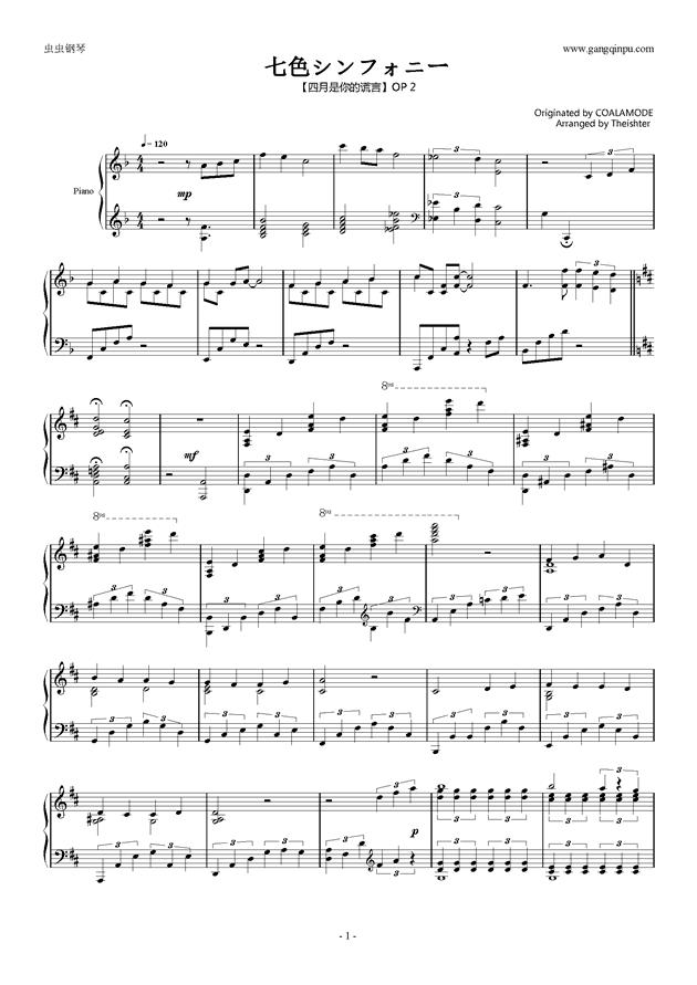 七色シンフォニ�`钢琴谱 第1页