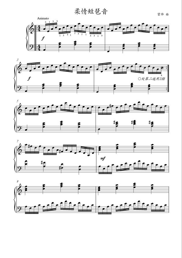 柔情短琶音钢琴谱 第1页