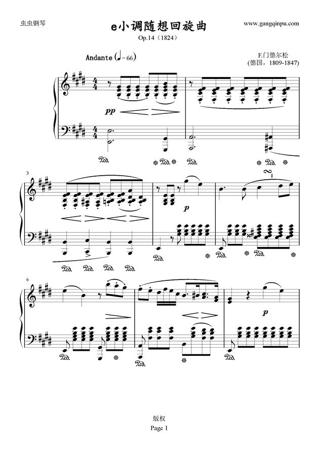 e小调随想回旋曲钢琴谱 第1页