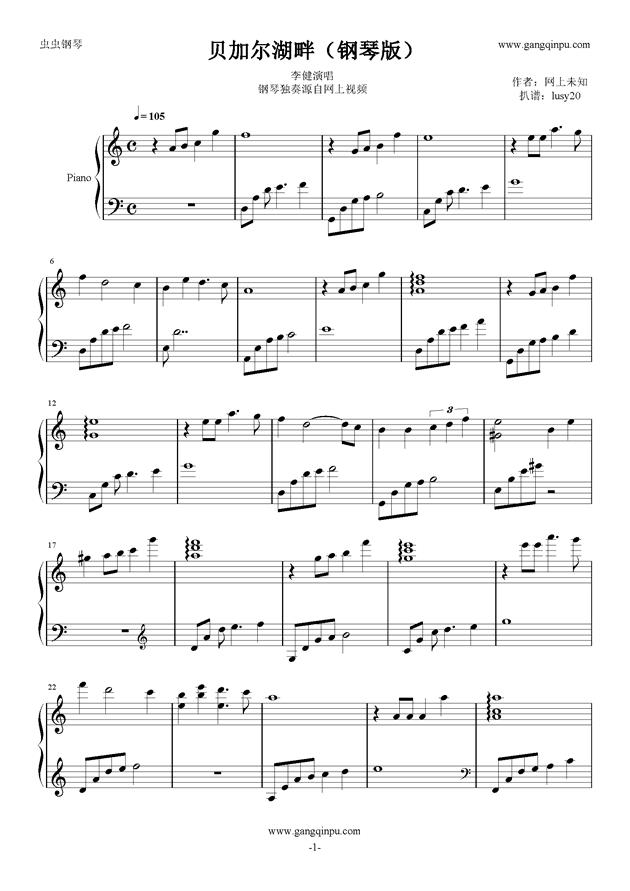 贝加尔湖畔 安静钢琴版