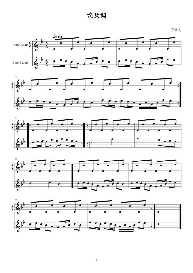 埃及�{钢琴谱 第1页