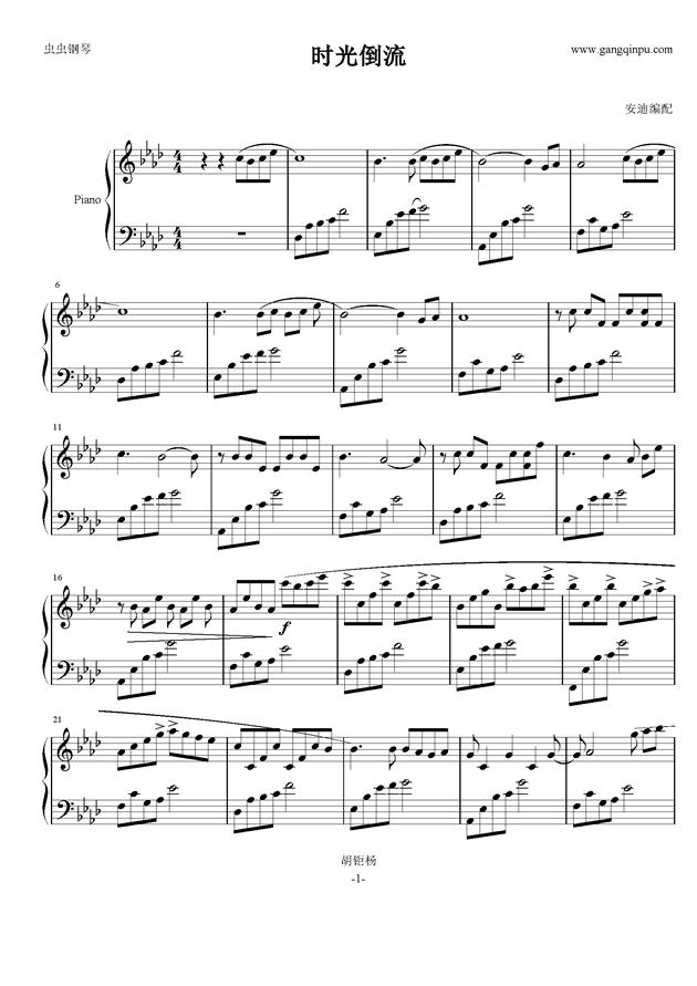 时光倒流钢琴谱 第1页