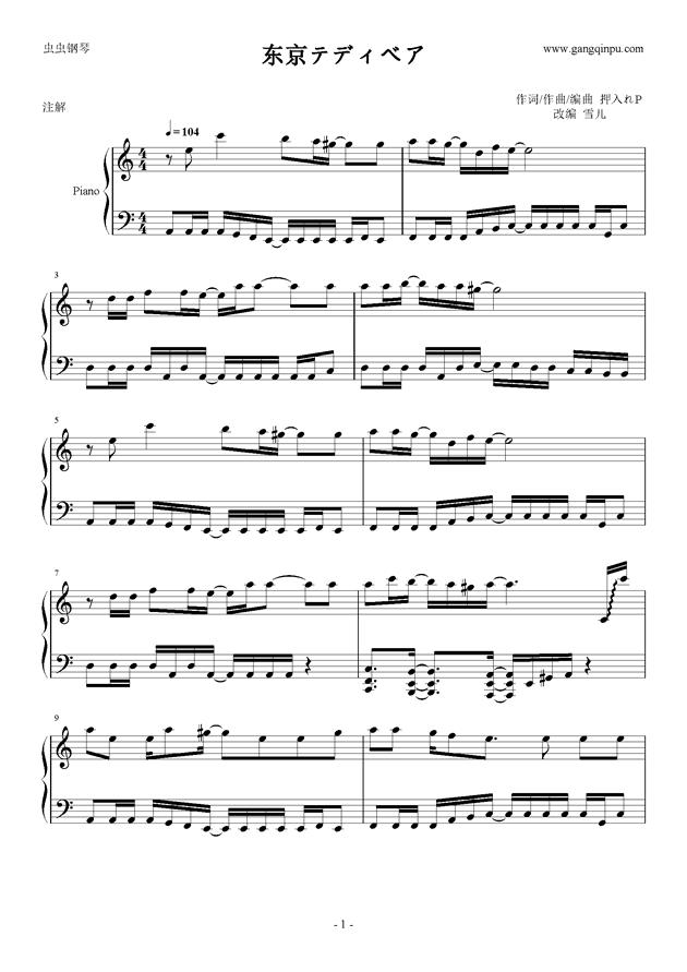 东京泰迪熊钢琴谱 第1页